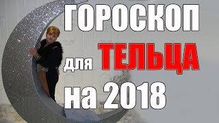 видео Гороскоп на 2018 год Телец