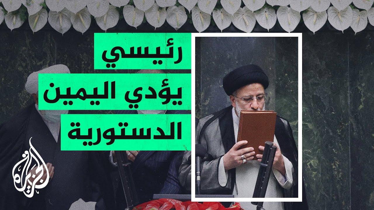 الرئيس الإيراني الجديد يؤكد أن برنامج بلاده النووي سيبقى سلميا