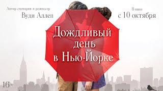 ДОЖДЛИВЫЙ ДЕНЬ В НЬЮ-ЙОРКЕ   Трейлер   В кино с 10 октября