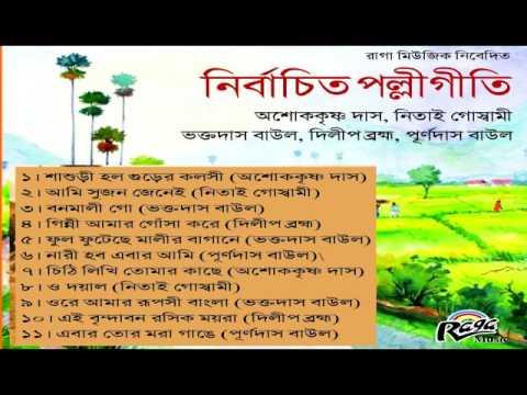 Greatest Bengali Folk Songs   Bengali Lokgeeti   Bengali Baul Polli Geeti