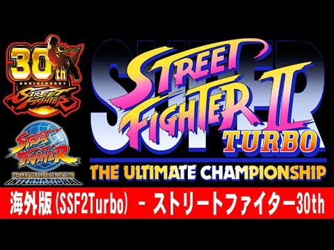 激ムヅ海外版 - SUPER STREET FIGHTER II Turbo
