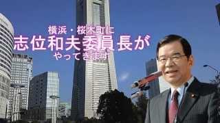 11月1日(日)午後4時から、日本共産党街頭演説を開催します。弁士は志...