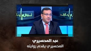 عبد المحسيري - المحسيري يقدم روايته