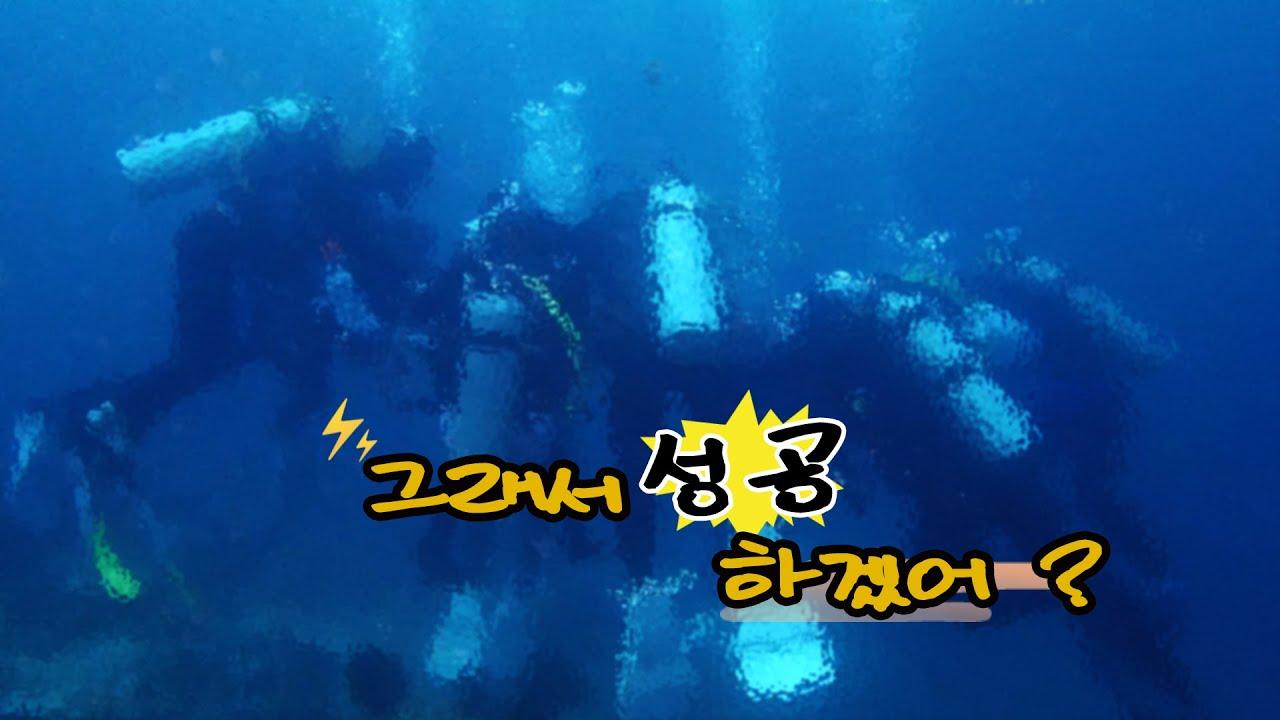스쿠버투어의 참맛! 에피소드3 나레이션 다큐[스쿠버다이빙/scubadiving/코브라다이브/아닐라오]