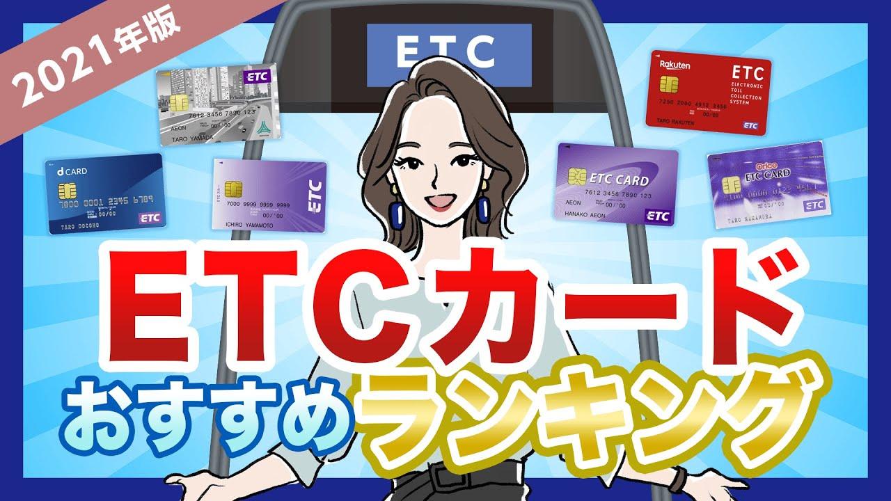 ETCカードおすすめランキング|年会費・手数料で比較