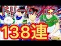 【キャプテン翼たたかえドリームチーム#43】ドリームフェス‼️ガチャ138連ダ〜‼️【た…
