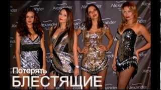 Блестящие - Потерять (ПРЕМЬЕРА ПЕСНИ!!! 2013)