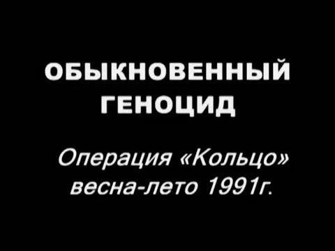 Операция Кольцо 1991. Фильм. Россия и Азербайджан в этнической чистке армян Арцаха (Карабах).