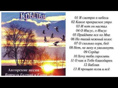 Вотчель Евгений и Елена