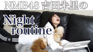 【夜のルーティーン】NMB48吉田朱里の夜の過ごし方はこんな感じ…♡の日もある。 吉田朱里 検索動画 5