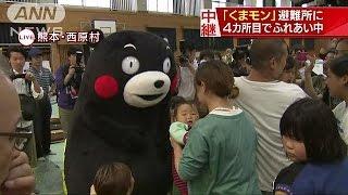 活動を自粛していた熊本県の「くまモン」が保育園や避難所を訪問、久し...