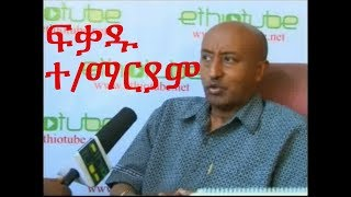 [Archive] Ethiopia: EthioTube Presents Ethiopian Movie Legend Fikadu Teklemariam | March 2011