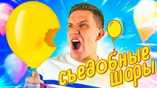Съедобные ВОЗДУШНЫЕ ШАРИКИ? - Невероятный ЛАЙФХАК feat Макс Брандт