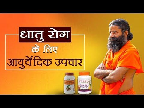 धातु रोग के लिए आयुर्वेदिक उपचार | Swami Ramdev
