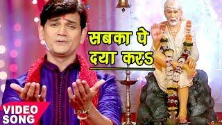 SUPERHIT साई भजन 2017 - Sabka Pe Daya Kara - Rajeev Mishra - Aarti Sangrah - Bhojpuri Sai Bhajan