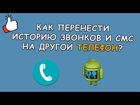 Вопрос: Как сохранять текстовые сообщения на Android?