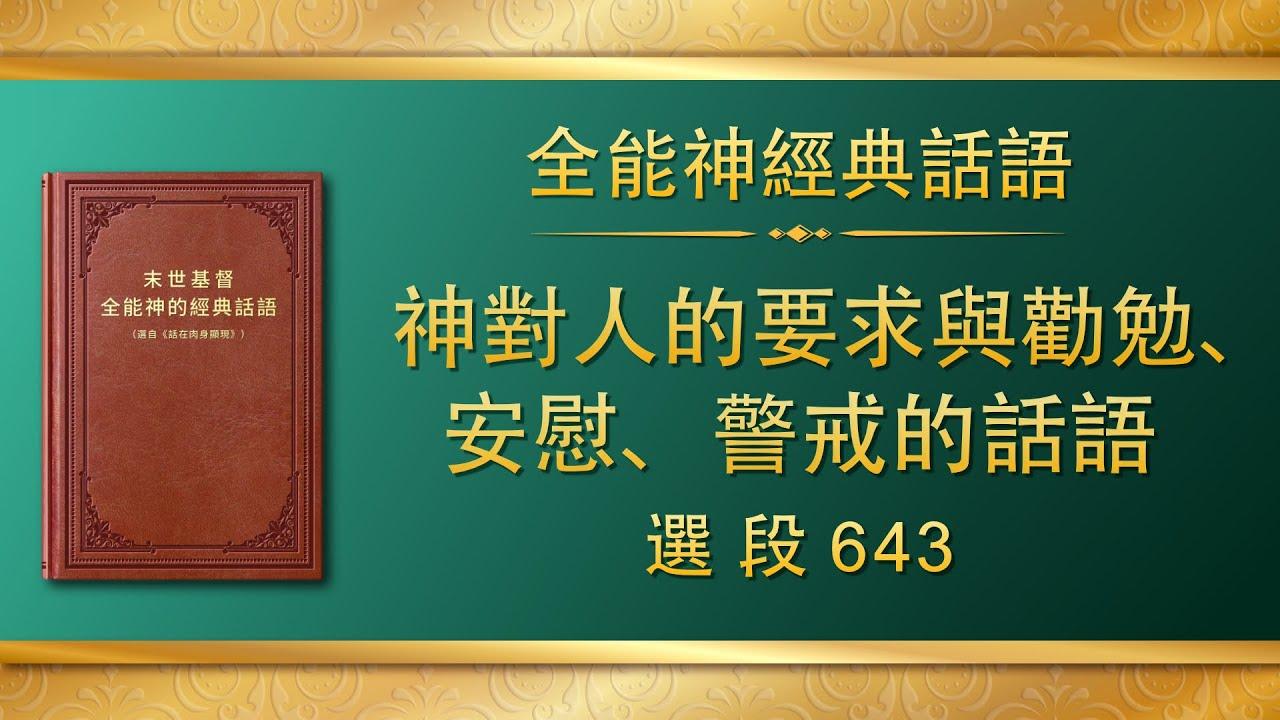 全能神经典话语《神对人的要求与劝勉、安慰、警戒的话语》选段643