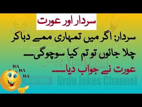 Urdu Amazing Jokes Funny Latest Husband Wife Sex Pogo Pathan Sardar New 2017 اردو سیکس پٹھان لطیفے