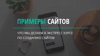 видео Курсы по созданию сайтов