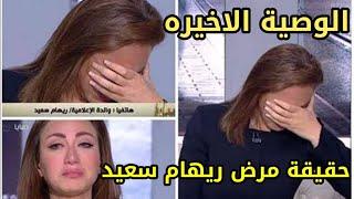 حقيقة مرض ريهام سعيد بمرض بكتيريا الوجهة - وصية ريهام سعيد تعرف عليها!!