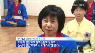 세계국선도연맹/ 국선도 단전호흡의 효과 (KBS뉴스, …