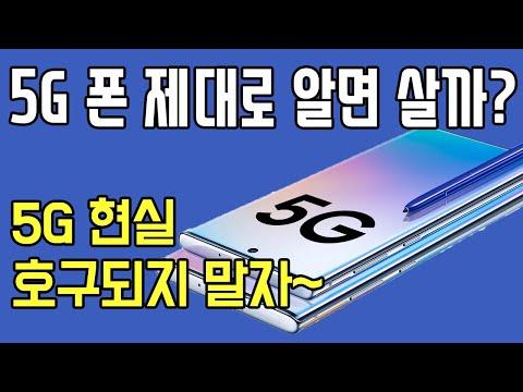 5G 통신을 정확히 알려주는 영상 |  5G 갤럭시노트10 스마트폰의 진실~