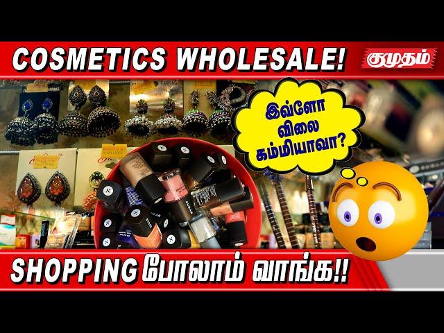 எல்லா  Cosmetics items ஒரே இடத்தில்!  இவ்ளோ விலை கம்மியாவா? | Cosmetics wholesale shopping price