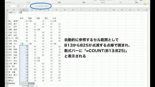 統計関数(5)数値の個数(COUNT) - noa出版 リファレンス動画 Excel 2016