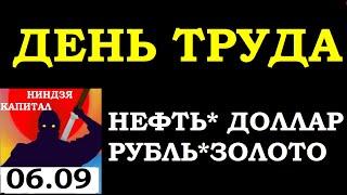 06 09 Курс ДОЛЛАРА на сегодня Нефть Золото Рубль Финансовые новости Трейдинг Инвестиции