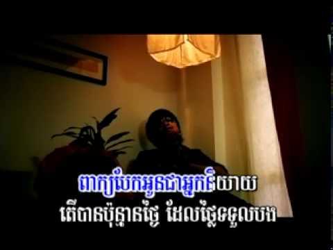 Klach Oun Prab Tha Baek Knea Madong Teat by Zono