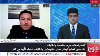MEHWAR: Taliban And Afghan Govt Talks In Qatar Discussed/محور: گفتگوها میان حکومت و طالبان در قطر