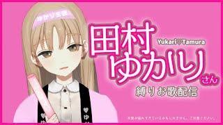 シスタークレア #たぬさんあつまれ〜 5月22日(水)田村ゆかりさんオリジ...