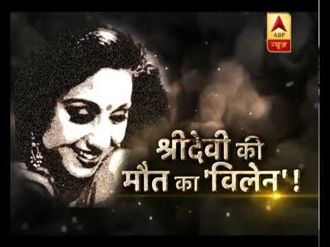 Sansani: How did actress Sridevi die?