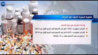 إنخفاض واردات الجزائر من الأدوية ب40 بالمائة في الربع الاول من 2015