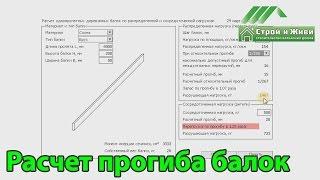 видео Как сделать расчет крыши дома: калькулятор, варианты и примеры расчета крыши