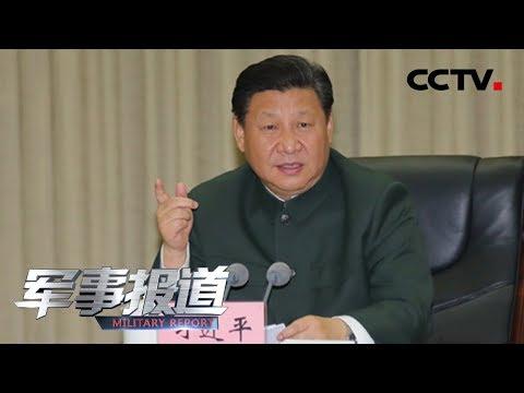 《军事报道》 经中央军委批准《习近平强军思想学习纲要》印发全军 20190520   CCTV军事