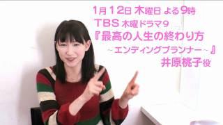 2012年1月12日(木)スタートの ドラマ『最高の人生の終り方~エンディ...