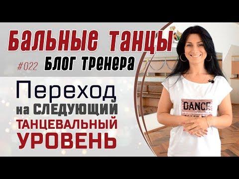 #022/ КОГДА ПЕРЕХОДИТЬ в СЛЕДУЮЩИЙ ТАНЦЕВАЛЬНЫЙ КЛАСС в бальных танцах