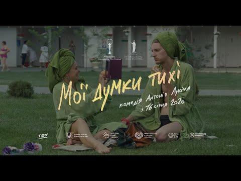 МОЇ ДУМКИ ТИХІ / MY THOUGHTS ARE SILENT, офіційний український трейлер, 2019