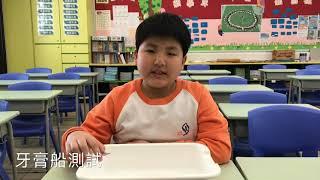 Publication Date: 2019-01-31   Video Title: STEM@HOME 二年級- 牙膏船