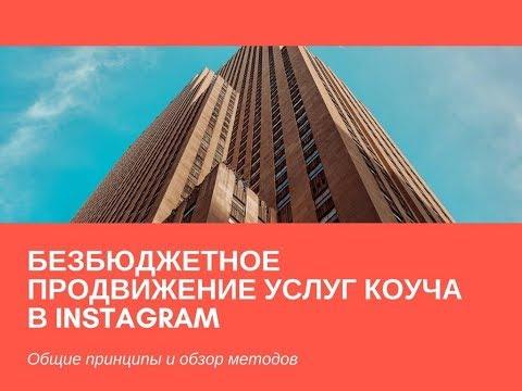 Безбюджетное продвижение услуг коуча в Instagram