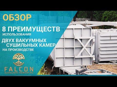 Вакуумные сушильные камеры для древесины общим объемом 30 м³. Производительность до 600 м³.
