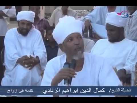 شيخ ..كمال الدين الزنادي… حفظه الله… thumbnail