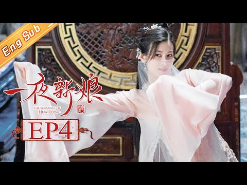【ENG SUB】《一夜新娘》第4集 秦尚城花溶醉酒同床过夜 The Romance Of HUA RONG EP4【芒果TV独播剧场】