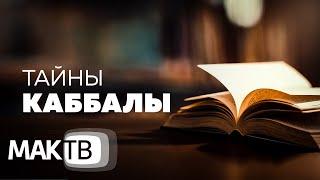 Тайны Каббалы. Секретные знания или доступная каждому наука? МАК ТВ №177