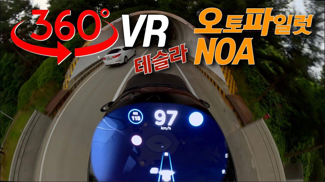 360VR로 보는 테슬라 오토파일럿, NOA(오토파일럿 내비게이션) (테슬라 모델3 모델S Tesla Mode3 Model S)