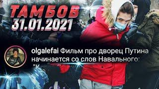 митинг ТАМБОВ, МОСКВА, РОССИЯ 31 января задержания