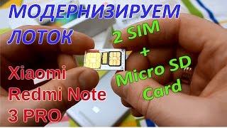 2 СІМ карти + карта пам'яті Xiaomi Redmi Note 3 Pro. Модернізуємо лоток #1