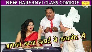 आपका बच्चा पढाई मे कमजोर सै (झण्डू कॉमेडी 2019) Haryanvi Comedy | New Jhandu Class Comedy