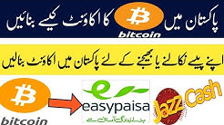 How to Create Bitcoin Account in Pakistan 2020 | How to Create Bitcoin Wallet in Pakistan 2020